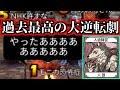 【人狼殺】NHKをぶっ壊す♪と共闘、過去最高の大逆転。【1700戦経験者のボイス人狼】