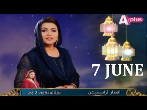 Ramzan Ishq Hai - Iftar Transmission | 7 June | 02:00 PM - 04:30 PM