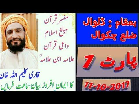 Allama ibn Allama Qari KaleemUllah Khan Multani Dalwal  11 10 2017 Part 1
