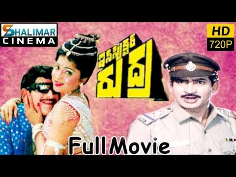 Inspector Rudra Telugu Full Length Movie ||  Krishna, Yamuna, Chaaru Haasan || Shalimarcinema