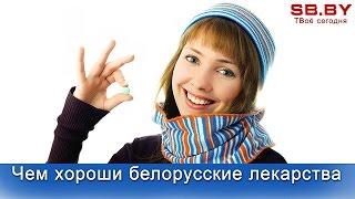 Чем хороши белорусские лекарства