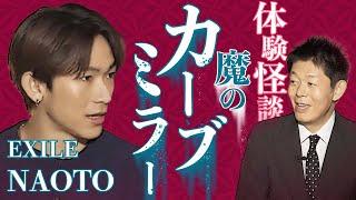 【EXILE NAOTO】体験談の怖い話がやばい!【島田秀平のお怪談巡り】