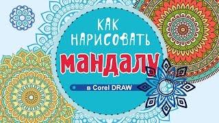 Как нарисовать мандалу. Как нарисовать мандалу в программе Corel DRAW.