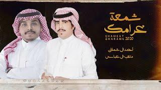 احمد ال شملان ومتعب ال عباس - شمعة غرامك (حصريا) | 2020