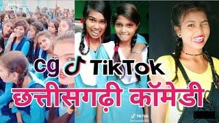 Cg status ll #cgstatus #cgstar //cg best tiktok comedy//chhattisgarhiya video//funny video cg ll #cg