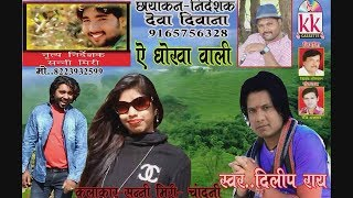 दिलीप राय.Cg Song-Ye Dhokha Wali-Dilip Ray-New Hit Chhattisgarhi Geet HD Video 2018