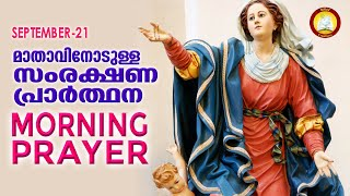 മാതാവിനോടുള്ള പ്രഭാത സംരക്ഷണ പ്രാര്ത്ഥന The Immaculate Heart of Mother Mary Prayer 21st SEP 2021