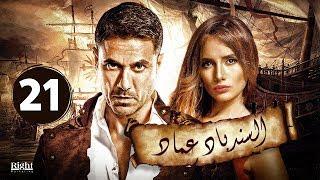 السندباد عماد - الحلقة الحادية والعشرون 21 - بطولة \
