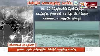 நாளை முதல் தமிழகத்தில் மீண்டும் மழைக்கு வாய்ப்பு - சென்னை வானிலை ஆய்வு மையம்