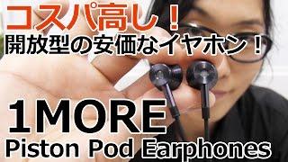 コスパ高し!開放型の安価なイヤホン!1MORE Piston Pod Earphones!