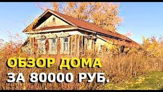 Обзор ДОМА В ДЕРЕВНЕ за 80000 рублей, который никто не купил. САМЫЙ ДЕШЁВЫЙ ДОМ!