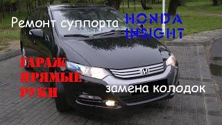 Ремонт Суппорта Замена Колодок Honda insight | Гараж Прямые Руки Gordeev