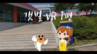 [VR영상] 갯벌체험 1편_썸네일이미지