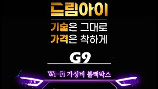 [드림아이 G9 주행영상]HDR블랙박스 G9 주행영상 …