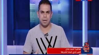كورة_كل _يوم |  مداخلة أحمد عادل : لاعب نادي اتحاد الشرطة