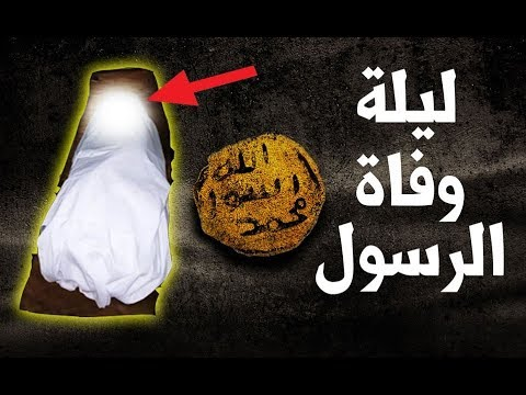 Download ستبكى بشدة عندما تشاهد ما حدث فى أخر ليلة فى حياة الرسول محمد ﷺ..لحظات مؤثرة جداً !!
