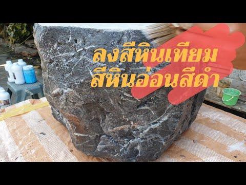 ลงสีหินเทียมสีหินอ่อนสีดำ