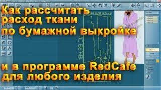 видео Как рассчитать ткань для выкройки