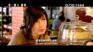 等一个人咖啡 8/28 全马上映 Official Trailer
