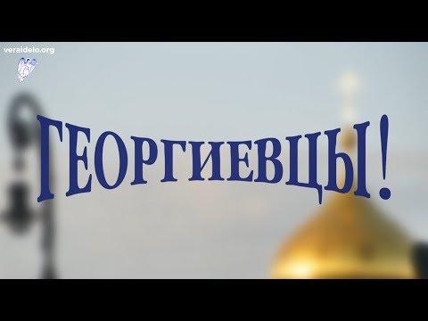 Обзор молодежного движения «Георгиевцы!»