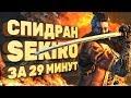 Sekiro: быстрейшее прохождение на планете [Спидран в деталях]