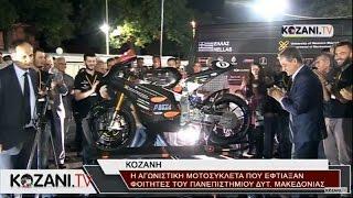 Η παρουσίαση της αγωνιστικής μοτοσυκλέτας των φοιτητών του ΠΔΜ