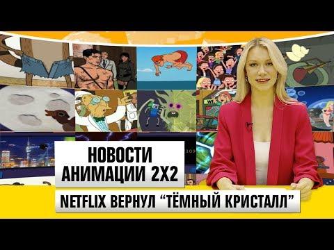 """Netflix вернул """"Тёмный кристалл"""" [Новости анимации 2х2]"""