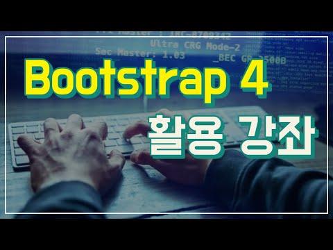 [HD]Bootstrap 4를 사용한 ASP.NET 게시판 프로젝트 (활용강좌) Part.1