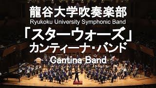 Star Wars Cantina Band / John Williams カンティーナ・バンド 龍谷大学吹奏楽部