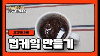 초간단 컵케잌 만들기!:: 초코빵 만들기 :: 오븐기X…