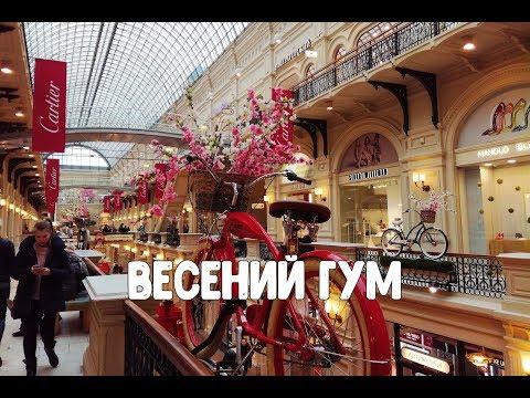 Весенний ГУМ - 29 марта 2019. Московские зарисовки