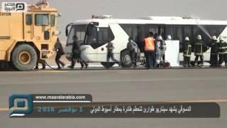 مصر العربية | الدسوقي يشهد سيناريو طوارئ لتحطم طائرة بمطار أسيوط الدولي