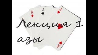 Преферанс: Лекция 1 - Азы