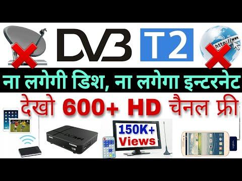 DVB T2 Review  DVB T2 India  600+  Channel  DVB T2 Dongle  DVB T2 Reciever  DVB T2 Technology