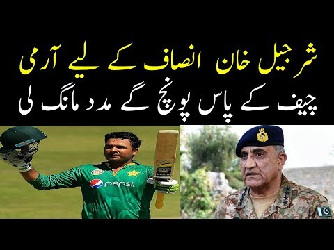 Shejeel Khan  Pakistani Cricketer  Appealed To The Army Chief