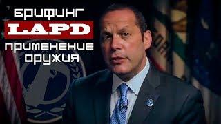Брифинг LAPD о критическом инциденте. Применение 40 мм п.у.