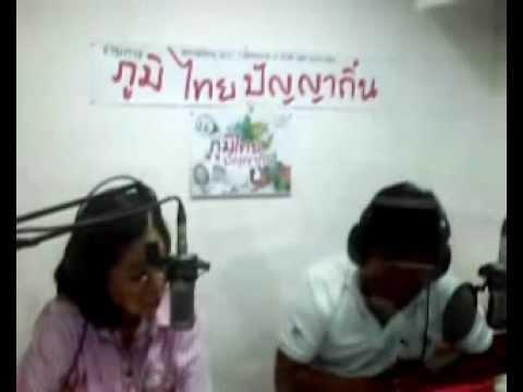 รายการวิทยุ ภูมิไทยปัญญาถิ่น 22-06-55