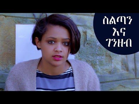 Ethiopia: ስልጣን እና ገንዘብ አስቂኝ ቀልድ - Seltan ena Genzeb New Ethiopian Cemedy 2019 thumbnail