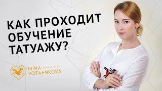 Обучение татуажу онлайн. Как проходит обучение в Школе татуажа Ирины Потаенковой?