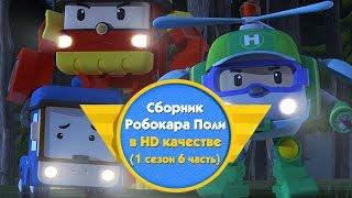 Робокар Поли - Приключение друзей - Cборник (1 сезон 6 часть) в HD качестве