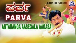"""Parva - """"Antharanga Asegala"""" Audio Song   Vishnuvardhan, Prema, Roja   Akash Audio"""