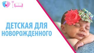 Детская для новорожденного. Как оформить детскую комнату для новорожденного
