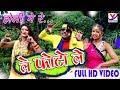 ल फ ट ल ह ल म र le photo le holi me re full hd video holi song ajeet swaraj mp3