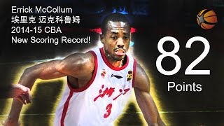 Errick McCollum 82 Point Game in China | 2014-15 CBA | New CBA Scoring Record [HD]