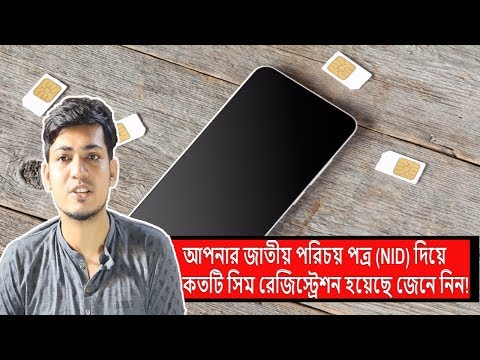 Check How Many SIM Registered Under Your Any National ID NID