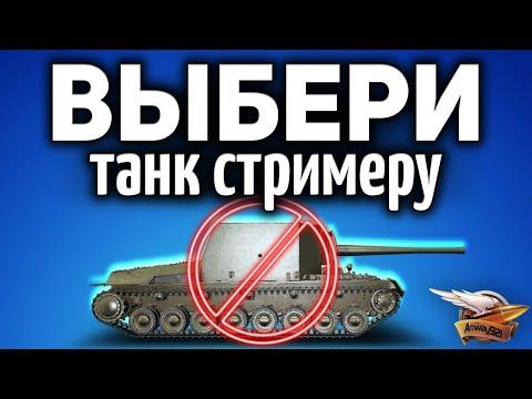 ВЫБЕРИ ТАНК СТРИМЕРУ - Только не Су-100Y!