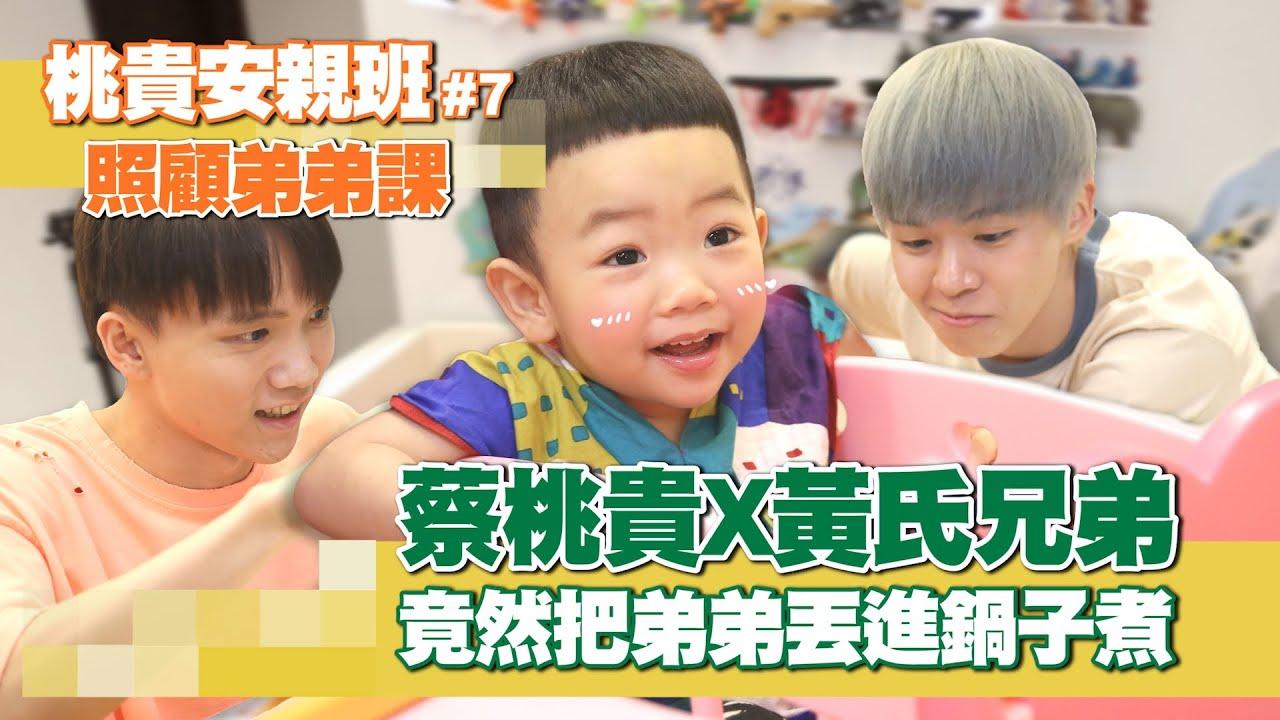 【桃貴安親班#7:照顧弟弟課】蔡桃貴X黃氏兄弟,竟然把弟弟丟進鍋子煮!