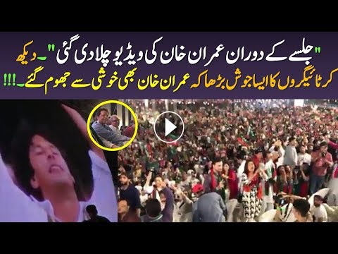 Tribute To Imran Khan During PTI Jalsa Karachi Today