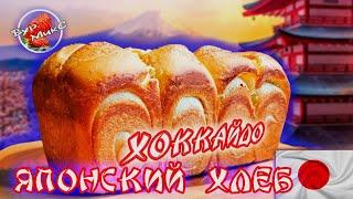 Японский молочный хлеб Хоккайдо или Советские булочки по 9 копеек