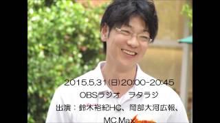 鈴木裕紀HCが下記の概要で放送されるラジオ番組に出演しますのでお知ら...